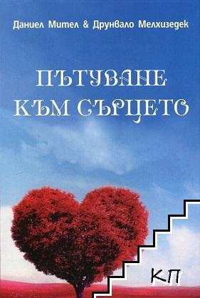 Пътуване към сърцето