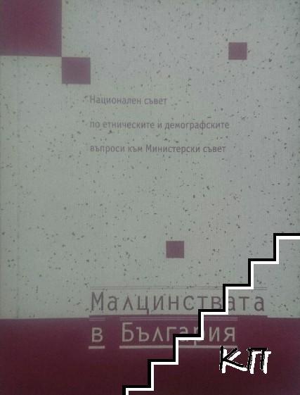 Малцинствата в България