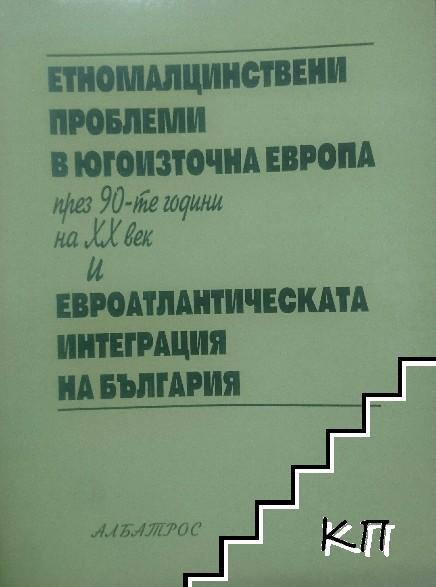 Етномалцинствени проблеми в югоизточна Европа през 90-те години на ХХ век и евроатлантическата интеграция на България