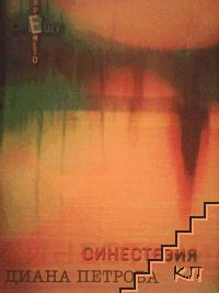 Синестезия