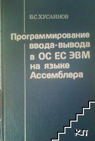 Программирование ввода - вывода в ОС ЕС ЭВМ на языке Ассемблера