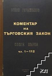 Коментар на Търговския закон. Книга 1: Чл. 1-112