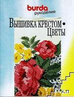 Вышивка крестом. Цветы