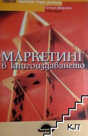 Маркетинг в книгоиздаването