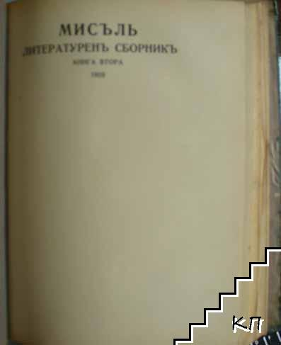 Мисъль. Кн. 1-2 / 1910