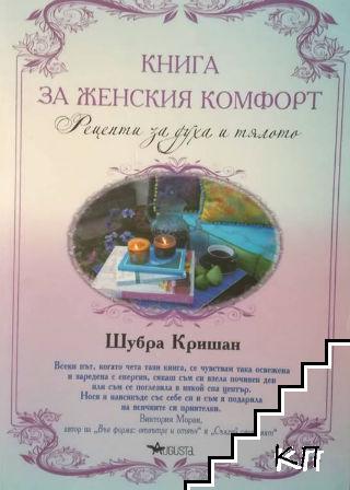 Книга за женския комфорт