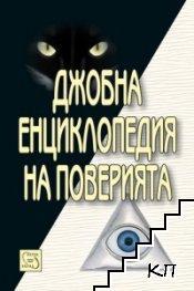 Джобна енциклопедия на поверията