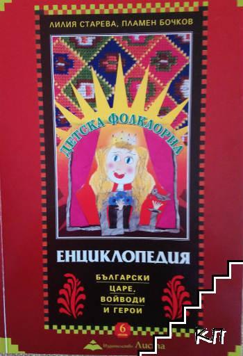 Детска фолклорна енциклопедия. Том 6