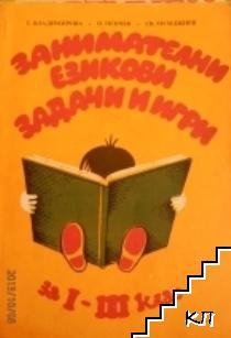 Занимателни езикови задачи и игри за 1.-3. клас
