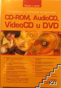 Създаване и копиране на дискове: CD-ROM, AudioCD, VideoCD и DVD