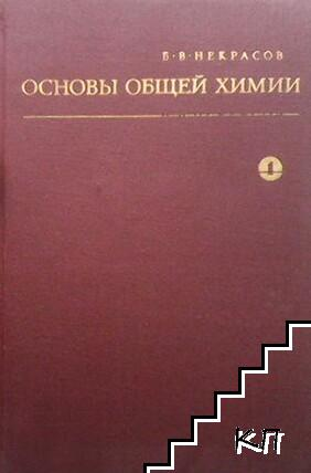 Основы общей химии. Том 1-2