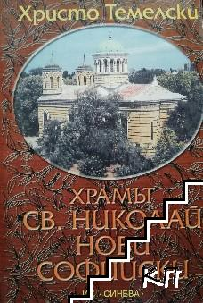 Храмът св. Николай Нови Софийски