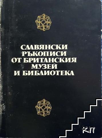 Славянски ръкописи от Британския музей и библиотека