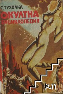 Окултна енциклопедия