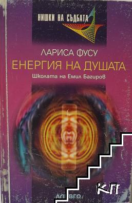 Енергия на душата