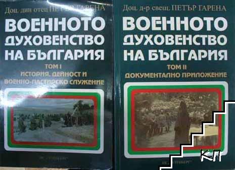 Военното духовенство на България. Том 1-2