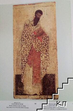 Древнорусская иконопись / Early Russian ikon painting