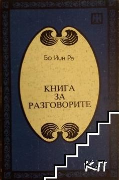 Книга за разговорите