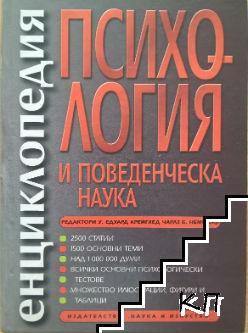 Енциклопедия по психология и поведенческа наука