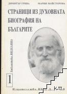 Страници из духовната биография на българите