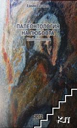 Палеонтология на любовта