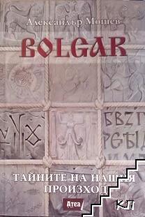 Bolgar. Тайните на нашия произход