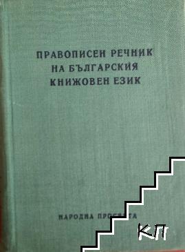 Правописен речник на българския език