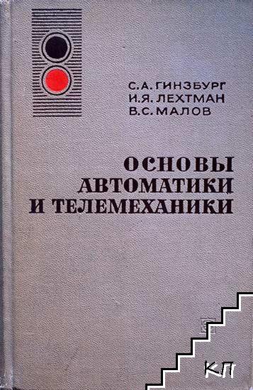 Основы автоматики и телемеханики