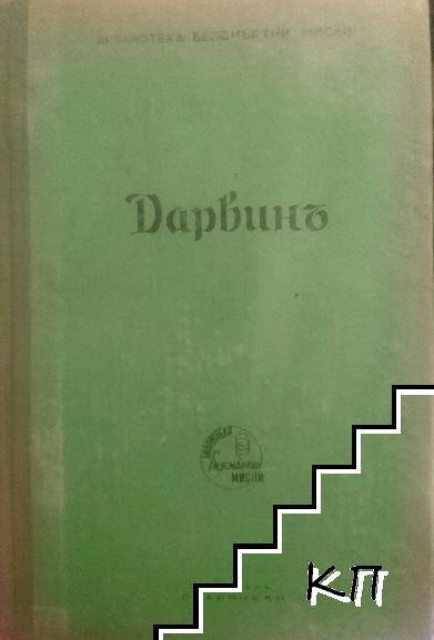 Дарвинъ - безсмъртни мисли, представени отъ Жулиенъ Хъксли