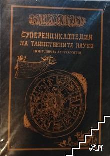 Суперенциклопедия на тайнствените науки. Том 2: Популярна астрология, или точно и подробно досие на дванайсетте зодиакални знаци