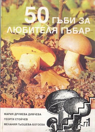 50 гъби за любителя гъбар. Книга 1