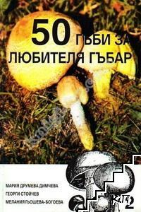50 гъби за любителя гъбар. Книга 2