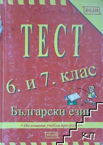 Тест за 6.-7. клас: Български език