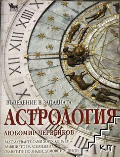 Въведение в западната астрология