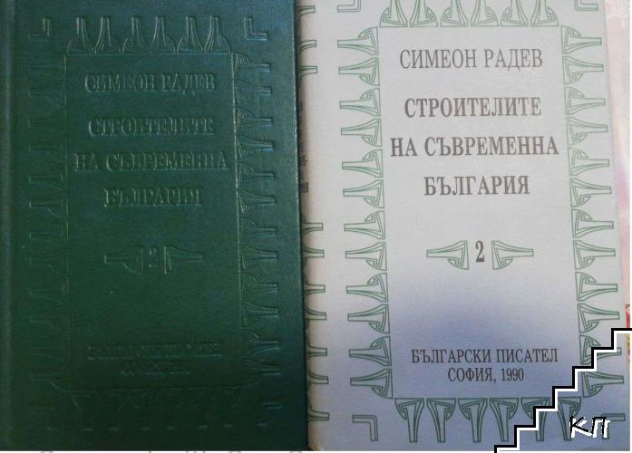 Строителите на съвременна България . Том 1-2