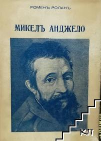 Микелъ Анджело