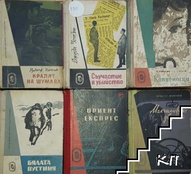 "Библиотека ""Военни приключения"". Комплект от 12 книги"