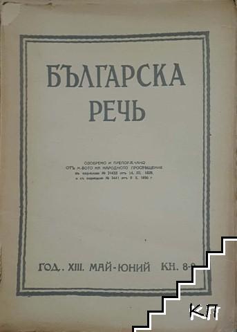 Българска речь. Кн. 8-9 / 1938-1939