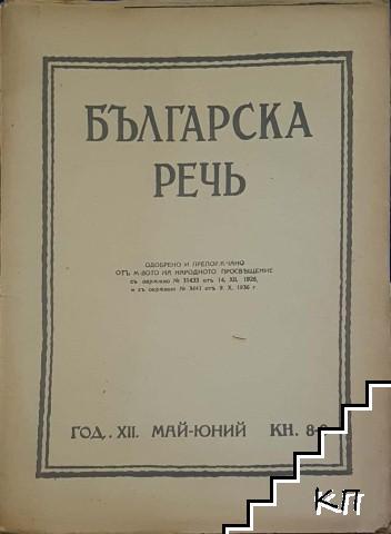 Българска речь. Кн. 1-2, 4-6, 8-9 / 1937-1938