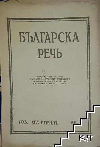 Българска речь. Кн. 1-3, 7 / 1939-1940