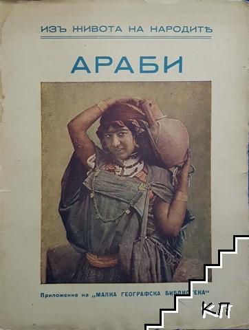 Изъ живота на народите. Комплект от 4 книги