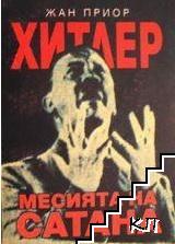 Хитлер, месията на Сатаната