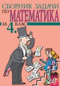 Сборник задачи по математика за 4. клас