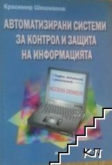 Автоматизирани системи за контрол и защита на информацията