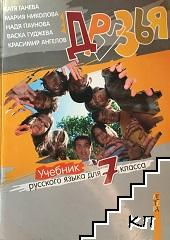 Друзья. Учебник руского языка для 7. класса