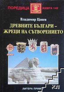 Древните българи - жреци на сътворението