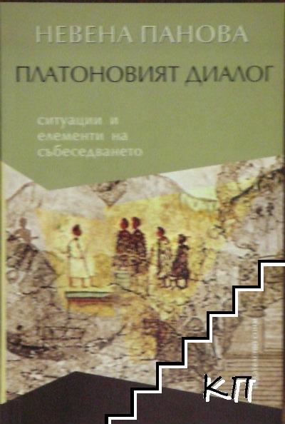 Платоновият диалог - ситуации и елементи на събеседването