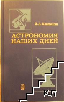 Астрономия наших дней