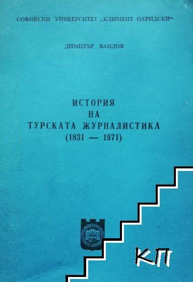История на турската журналистика (1831-1971)