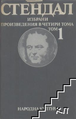Избрани произведения в четири тома. Том 1: Червено и черно. Новели
